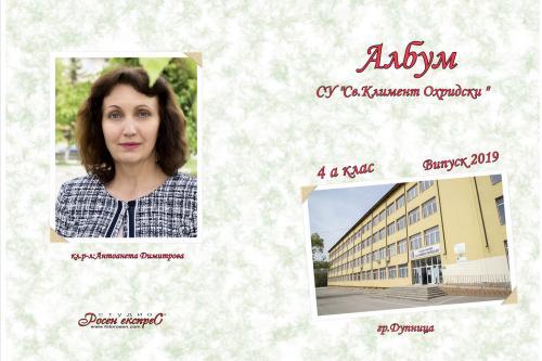 Албум Кирил и Методий